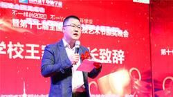 山西新华第十七届全国数字科技艺术节总结表彰大会圆满落幕