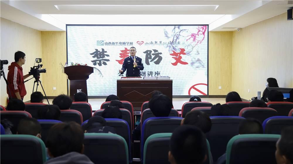 山西新华电脑学校举行禁毒防艾知识讲座,创无毒绿色健康校园
