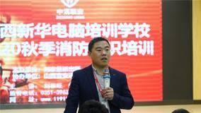 关注消防,珍爱生命 山西新华举办2020秋季消防安全知识培训讲座
