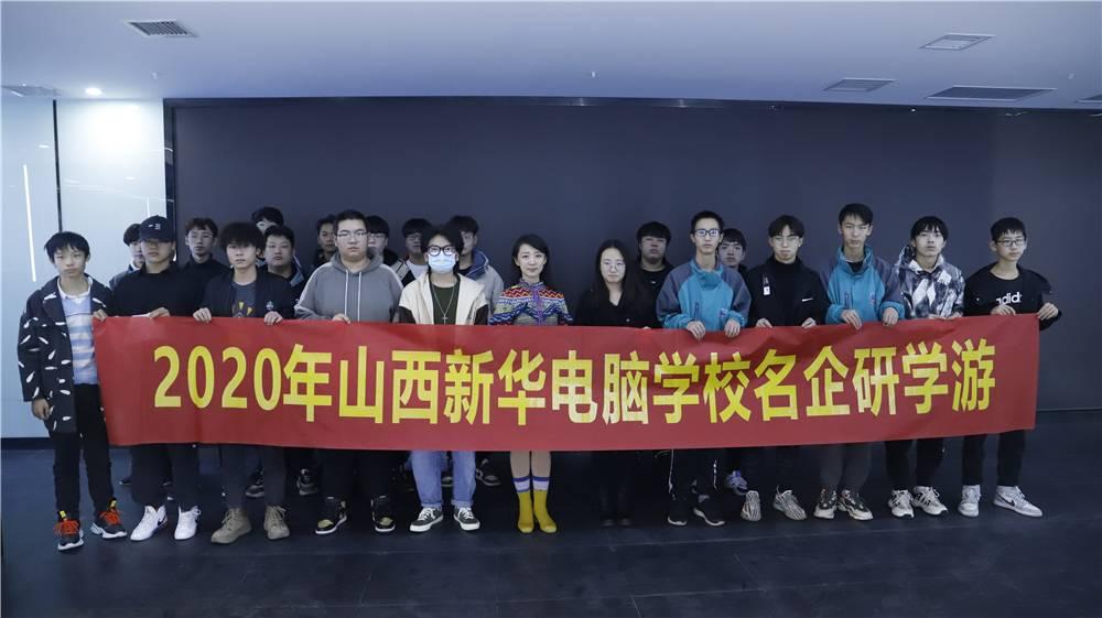 山西新华学子赴版图互娱文化传媒有限责任公司参观游学!