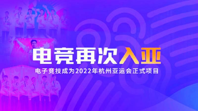 里程碑时刻!电子竞技成为2022年杭州亚运会正式项目!