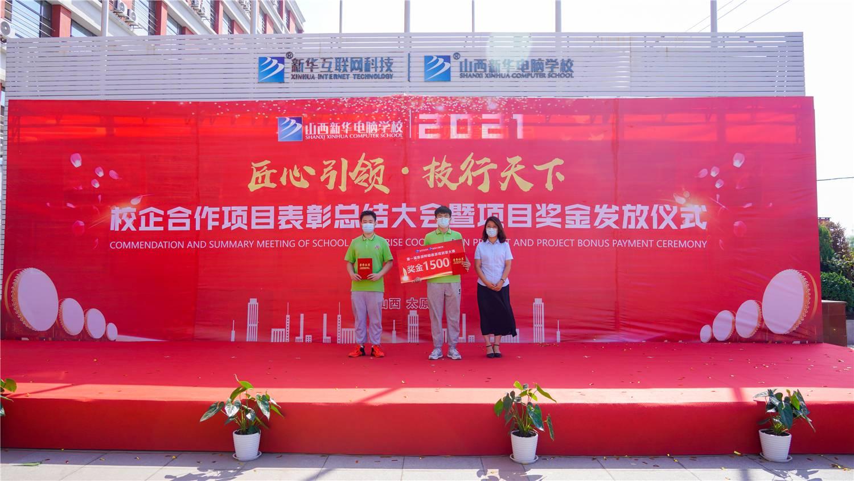 山西新华电脑学校成功举办2021年校企合作实训项目表彰总结大会