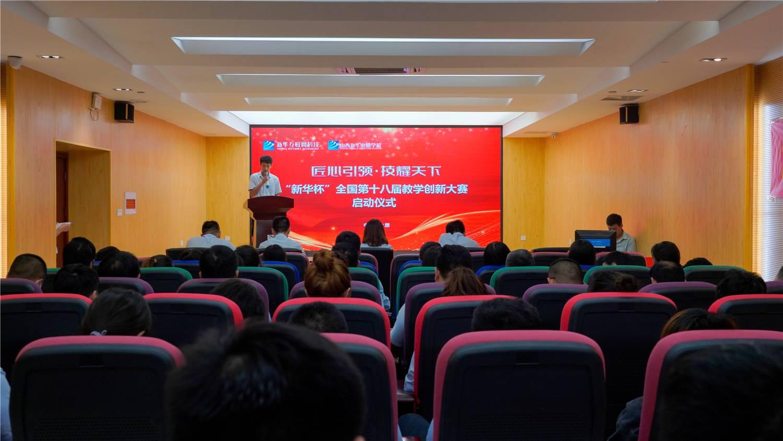 """山西新华电脑学校2021年""""新华杯""""教学创新大赛盛大启幕!"""