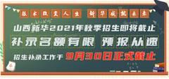 """山西新华2021秋季招生即将截止,抓紧""""学历+技能+就业""""末班车!"""