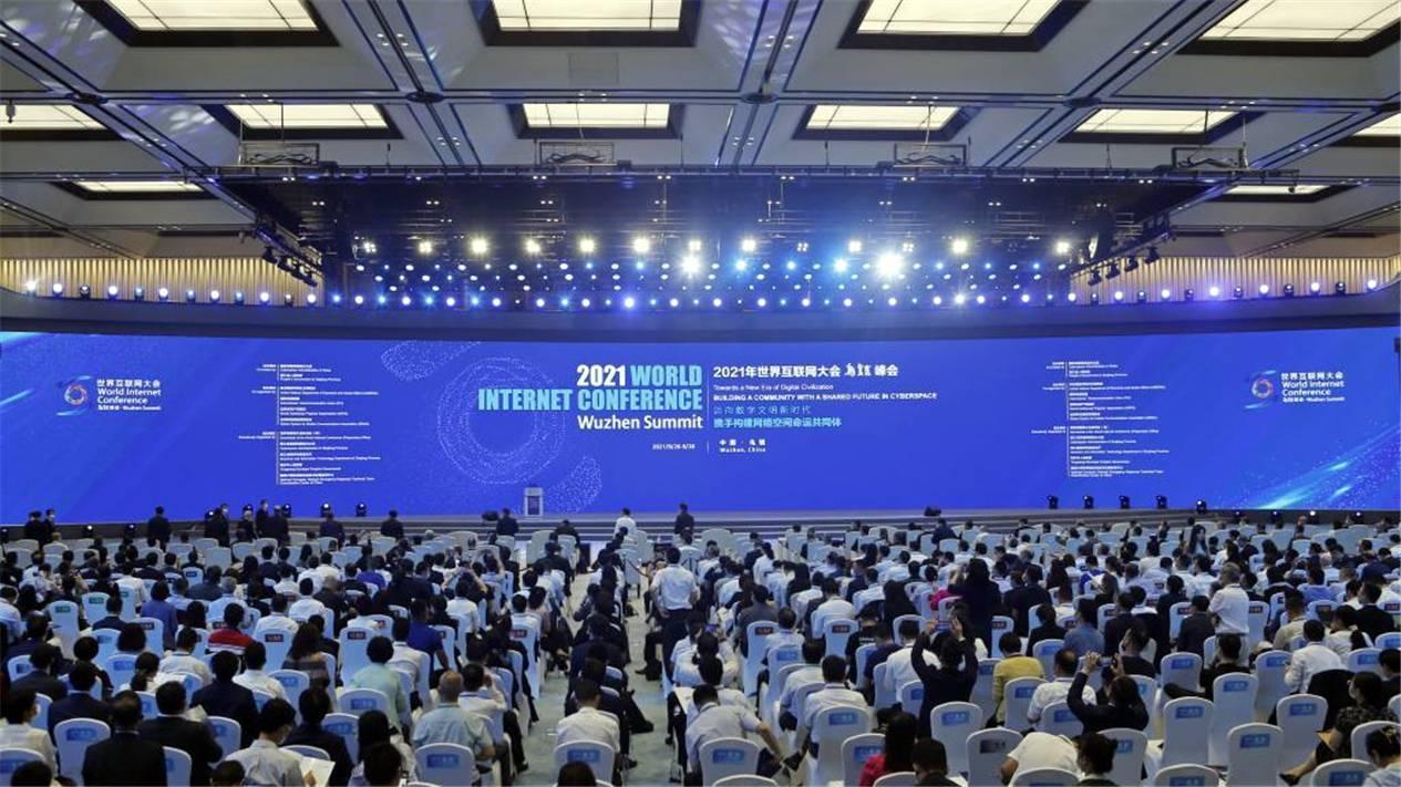 2021年世界互联网大会盛大开幕!直面网络安全新挑战!