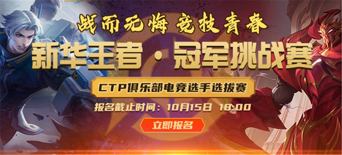"""山西新华电脑学校""""新华王者·冠军挑战赛""""报名开始啦!"""