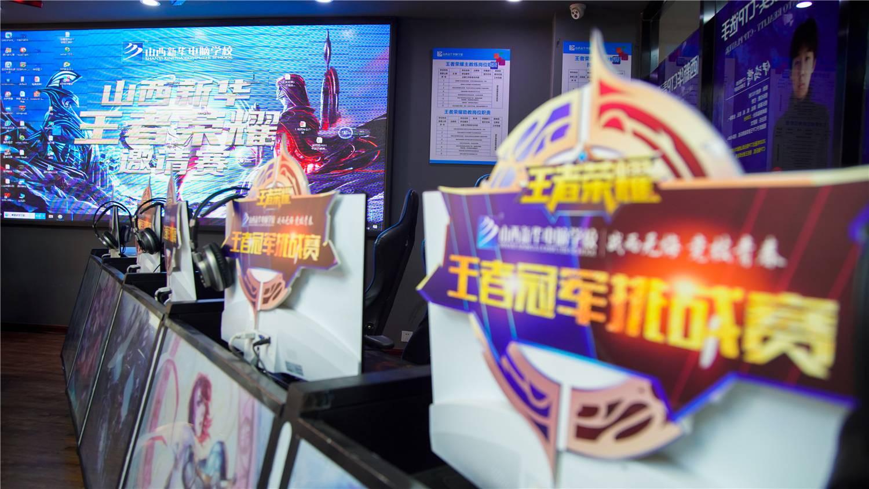 战而无悔,竞技青春!山西新华电脑学校王者冠军挑战赛